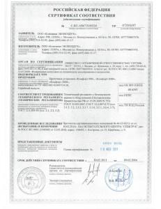 Сертификат на приточные установки